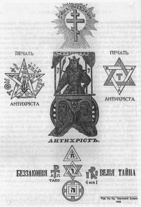 Protokoly-Medrcow-Syjonu-Siergiej-Nilus